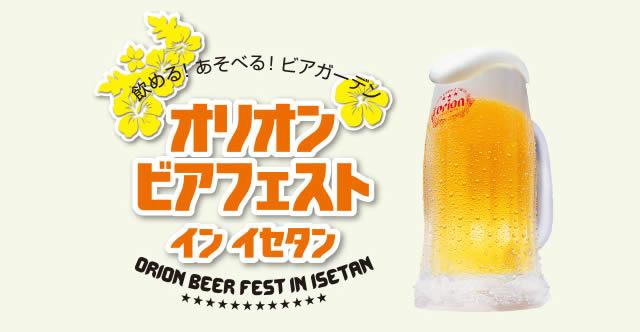 orion-beer-isetan01